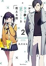 表紙: おじさんが女子●生に悪いことを教える話 2 (クリエコミックス)   久川はる