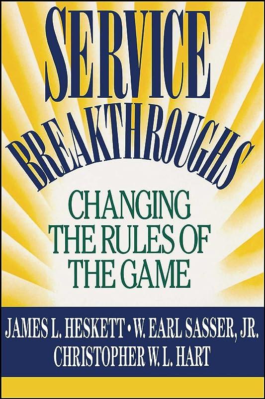 バラバラにする頑固な再生可能Service Breakthroughs (English Edition)
