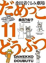 だめっこどうぶつ (11) (バンブーコミックス 4コマセレクション)