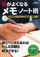 表紙: 頭がよくなるメモ・ノート術 (仕事の教科書mini) | 仕事の教科書編集部