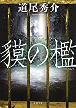 表紙: 貘の檻(新潮文庫) | 道尾秀介