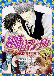 純情ロマンチカ (19) イラスト集付き限定版 (あすかコミックスCL-DX)