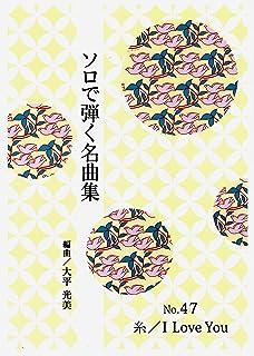 琴 ソロで弾く名曲集 No.47 「 糸 / I Love You 」 大平光美 編曲 筝 楽譜