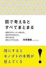 表紙: 図で考えるとすべてまとまる | 村井瑞枝