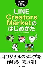 表紙: LINE Creators Marketのはじめかた デジタルプラスブックス | インプレス・デジタルプラス編集部