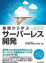 表紙: 基礎から学ぶ サーバーレス開発 | 福田悠海
