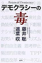 表紙: デモクラシーの毒 | 藤井 聡