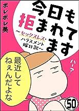 今日も拒まれてます~セックスレス・ハラスメント 嫁日記~(分冊版) 【第50話】 (ぶんか社コミックス)