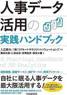 人事データ活用の実践ハンドブック