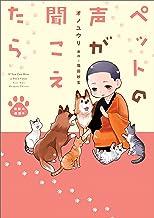 表紙: ペットの声が聞こえたら 奇跡の楽園編 (HONKOWAコミックス) | オノユウリ