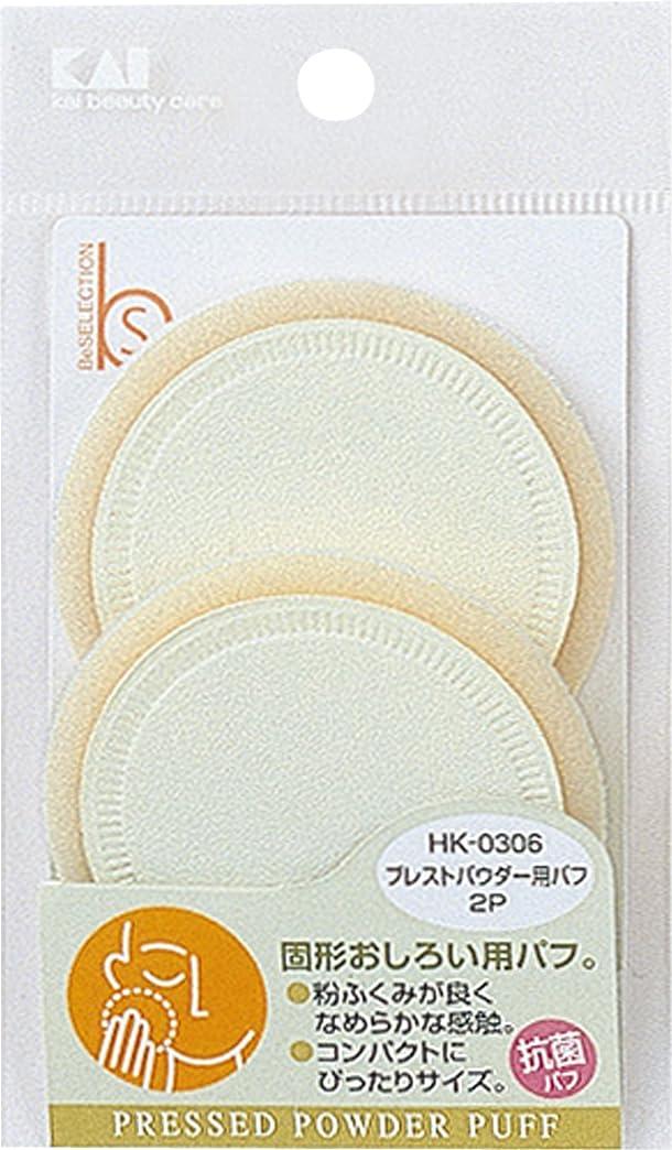 引数クロスお茶B's プレストパウダー用パフ 2P (抗菌)