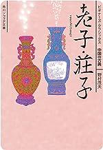 老子・荘子 ビギナーズ・クラシックス 中国の古典 (角川ソフィア文庫)