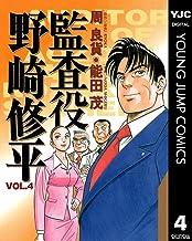 表紙: 監査役 野崎修平 4 (ヤングジャンプコミックスDIGITAL) | 周良貨