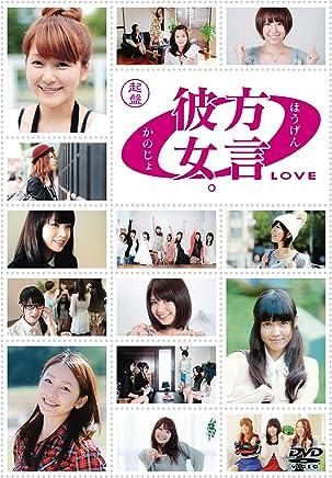 Dialect her. 0 [LOVE] Okoshiban [DVD]