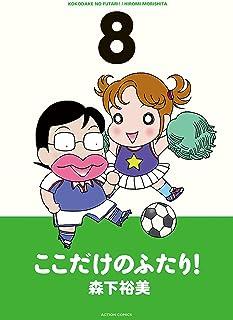 ここだけのふたり! : 8 (アクションコミックス)