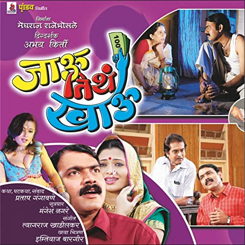 jau tithe khau mp3 songs