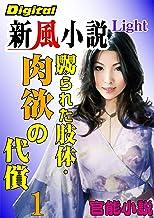 【官能小説】嬲られた肢体・肉欲の代償01 (Digital新風小説Light)