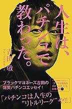 表紙: 人生は、パチンコで教わった。 | 吉田 敬