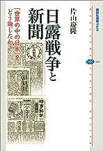 表紙: 日露戦争と新聞 「世界の中の日本」をどう論じたか (講談社選書メチエ) | 片山慶隆
