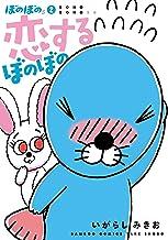 ぼのぼのs 2 恋するぼのぼの (バンブーコミックス)