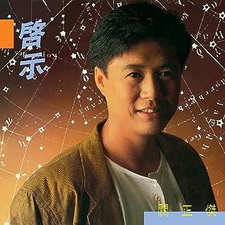 He Ping Zhi Ge (Guo Ji He Ping Nian Yin Le Hui Zhu Ti Qu)