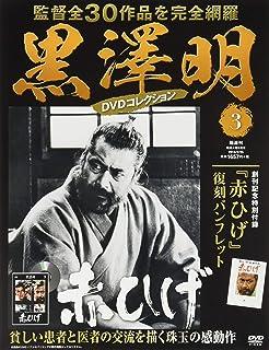 黒澤明 DVDコレクション 3号 [分冊百科] 『赤ひげ』