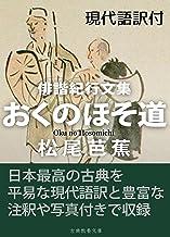 表紙: おくのほそ道 現代語訳付 | 松尾芭蕉