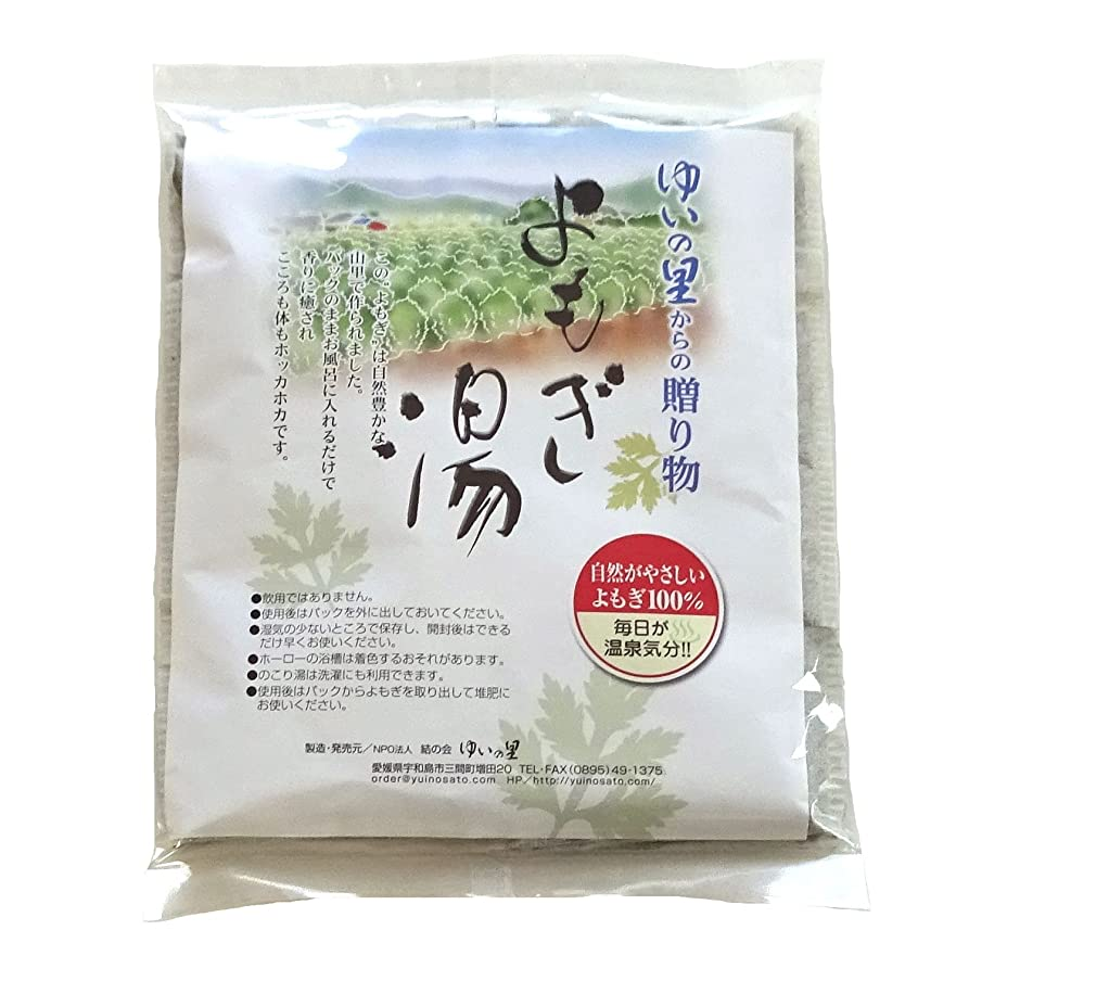 砦クローン横によもぎ湯入浴パック (10パック入) 愛媛県産 自家栽培よもぎ100%使用