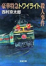 表紙: 豪華特急トワイライト殺人事件(新潮文庫)   西村 京太郎