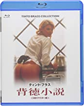 Tint Brass Immoral Novel <HD Uncensored Edition> JAPANESE EDITION