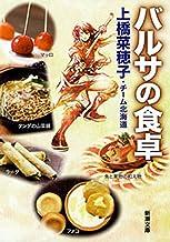 表紙: バルサの食卓(新潮文庫) | チーム北海道