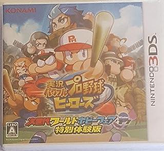 ニンテンドー3DS 「実況パワフルプロ野球 ヒーローズ」 次世代ワールドホビーフェア 特別体験版ソフト