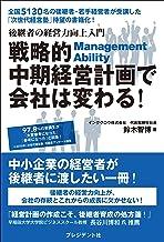 表紙: 戦略的中期経営計画で会社は変わる!――後継者の経営力向上入門 | 鈴木 智博