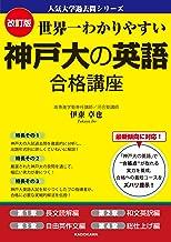 表紙: 改訂版 世界一わかりやすい 神戸大の英語 合格講座 人気大学過去問シリーズ | 伊東卓也