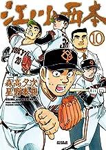表紙: 江川と西本(10) (ビッグコミックス) | 星野泰視