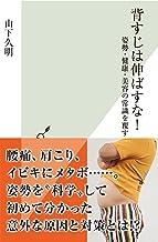 表紙: 背すじは伸ばすな!~姿勢・健康・美容の常識を覆す~ (光文社新書) | 山下 久明