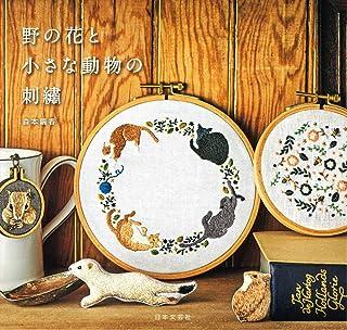野の花と小さな動物の刺繡 (クラフトシリーズ)