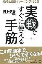 表紙: 実戦ですぐに使える手筋 戦略的囲碁トレーニング150選 | 山下敬吾