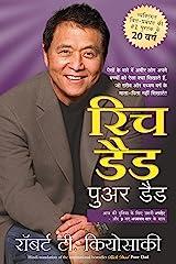 Rich Dad Poor Dad (Hindi) Kindle Edition