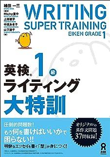 英検1級ライティング大特訓 (アスク出版)