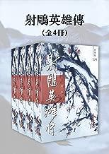 射鵰英雄傳(新修版)(全4冊)(國際正版) The Legend of the Condor Heroes (Licensed for International Sales) (Chinese Edition)