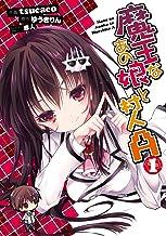 表紙: 魔王なあの娘と村人A(1) (電撃コミックス) | tsucaco