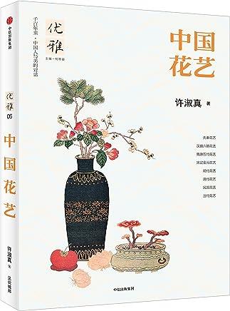 优雅丛书06:中国花艺