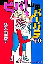 表紙: ビバ!山田バーバラ(1) (Kissコミックス) | 鈴木由美子