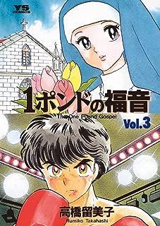 1ポンドの福音(3) (ヤングサンデーコミックス)