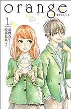 表紙: Orange 【オレンジ】 : 1 (双葉社ジュニア文庫) | 時海結以