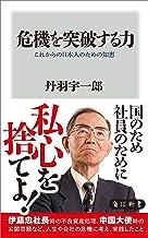 表紙: 危機を突破する力 これからの日本人のための知恵 (角川新書) | 丹羽 宇一郎