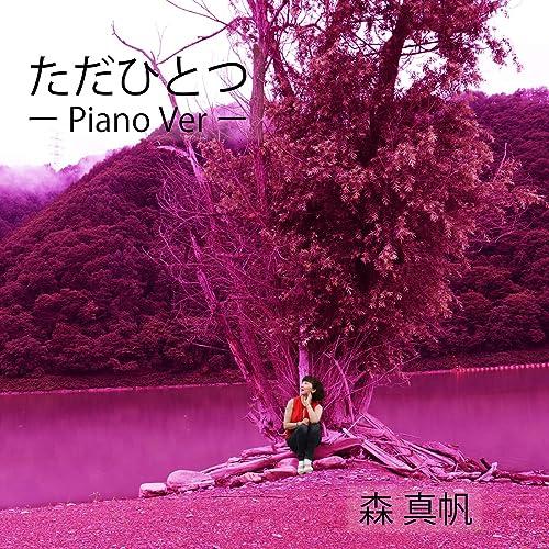 ただひとつ(Piano Ver)