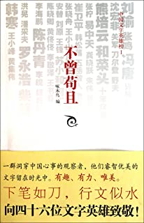Never Live Without Dignity (Chinese Edition)