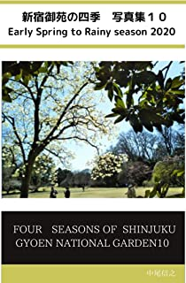 新宿御苑の四季10 写真集: Four seasons of Shinjuku Gyoen National Garden10  2020 Early spring to ra...